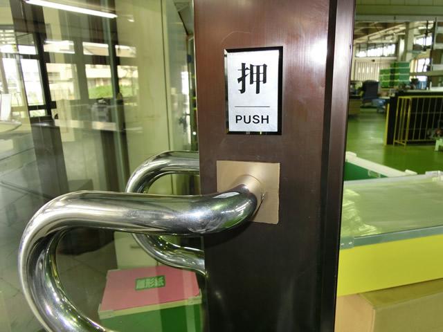 事務所入口ドア 押し棒グラつき修理 津島市