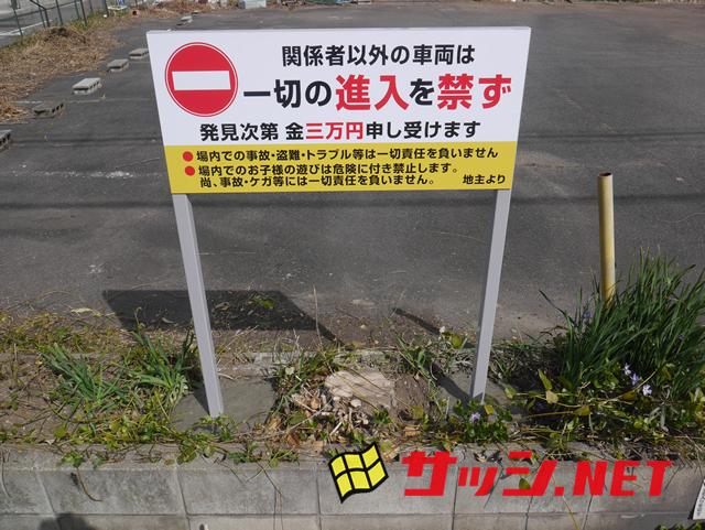 駐車場立ち入り禁止看板工事 施工事例 名古屋市中川区