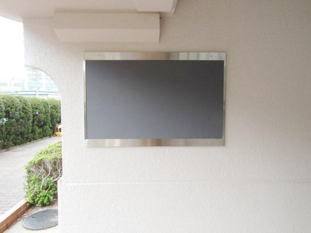 名古屋市天白区 某マンション 集合郵便ポスト増設 掲示板取替工事 施工後