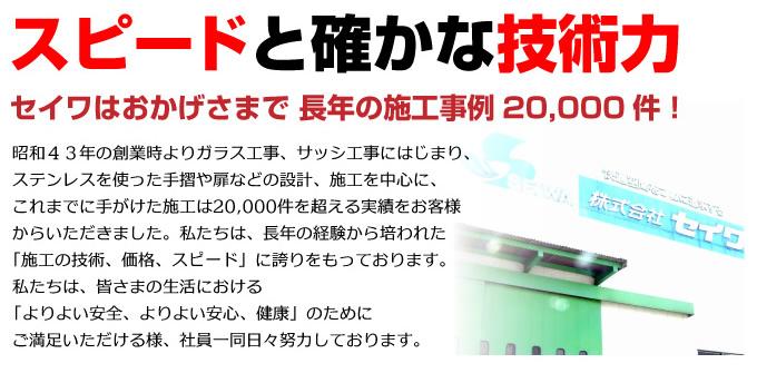 名古屋密着サッシのセイワは地元密着40年!お客様への安心サービス