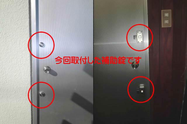 ドアの防犯対策に 面付け錠取付工事 一宮市