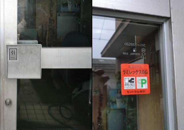 防犯ガラス取替工事 事務所入口 CP認定商品 名古屋市