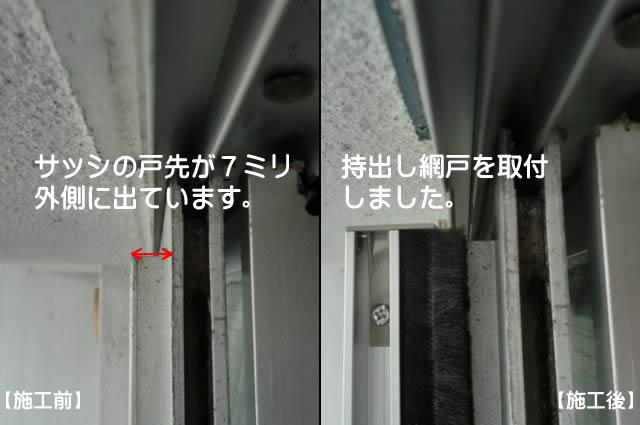 公団住宅用 網戸製作取付工事 持出し網戸 名古屋市