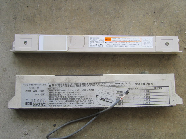 店舗電動シャッターの障害物感知装置不具合 名古屋市