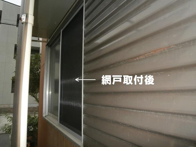 網戸新設工事 腰窓用網戸 名古屋市