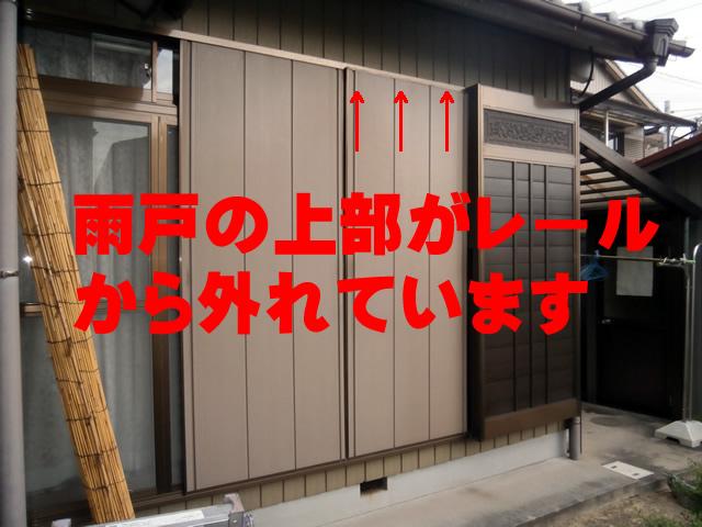 雨戸の開閉不具合 レール外れ 名古屋市港区