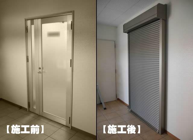 事務所の防犯対策 事務所入口ドアに手動シャッターを取付する工事 名古屋市南区