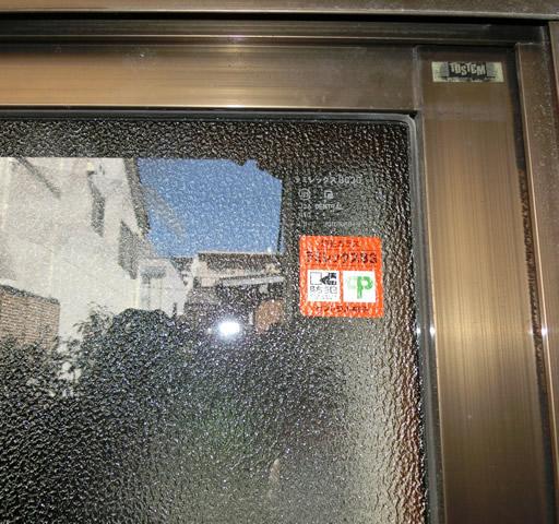 防犯ガラスへの取替工事 サッシの防犯対策 名古屋市港区