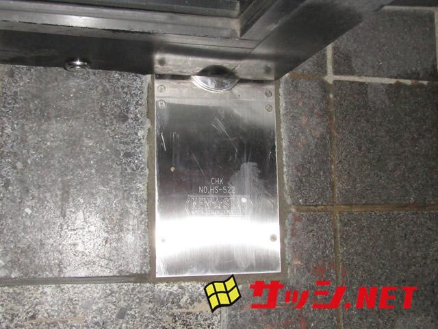 店舗ドア フロアヒンジ修理、交換 名古屋市昭和区
